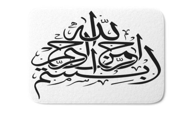 Emvency Arabic Bath Mat